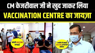 Delhi Covid Update : CM Arvind Kejriwal ने खुद जाकर किया Vaccination Centre का Inspection